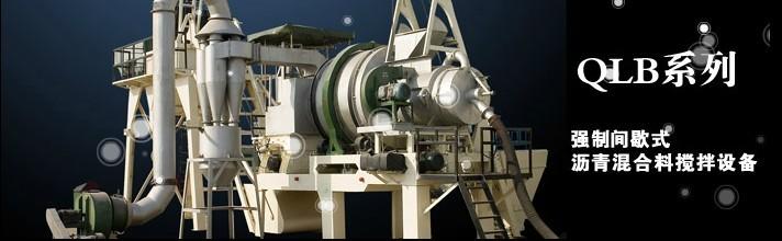 西安路邦QLB强制间歇式沥青混合料搅拌设备