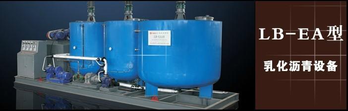 西安路邦LB-EA乳化沥青设备
