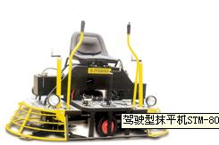 思拓瑞克STM-80驾驶型抹平机