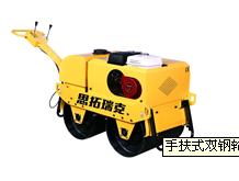 思拓瑞克SVH-50C手扶式双钢轮压路机
