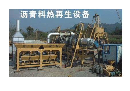 闽科沥青混合料热再生机械