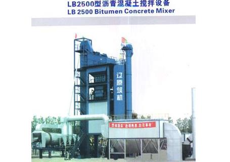 辽原筑机LB系列沥青混合料搅拌设备