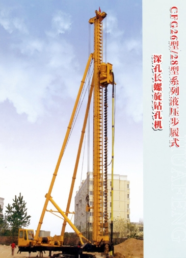华丰CFG26/28型系列长螺旋钻孔机