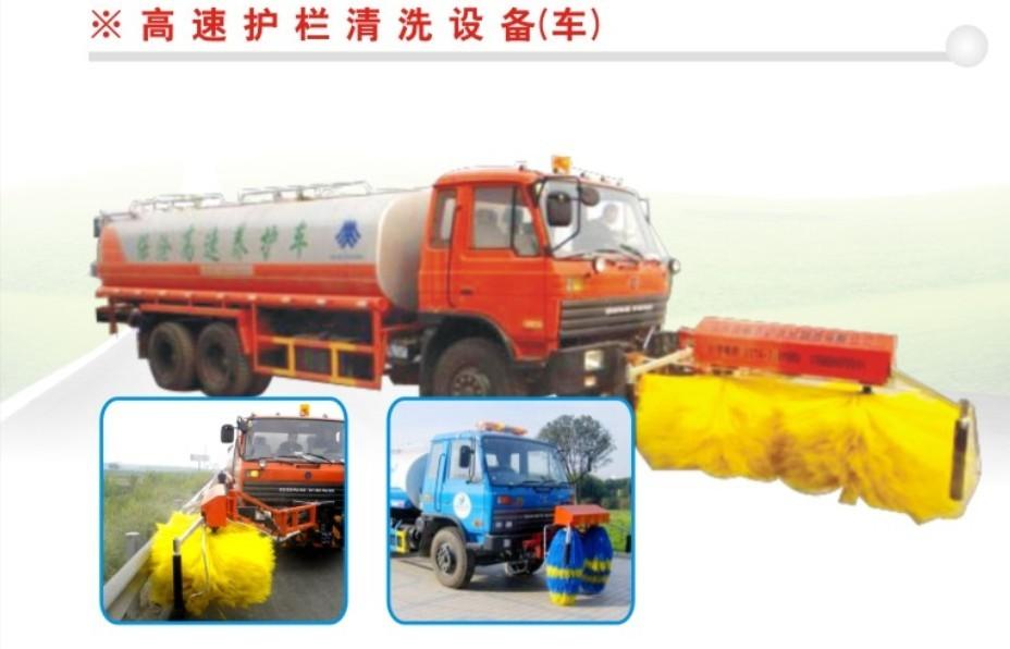 河南路畅LC2.5QXJ高速护栏清洗车