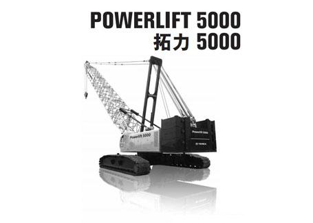 特雷克斯Powerlift 5000履带式起重机