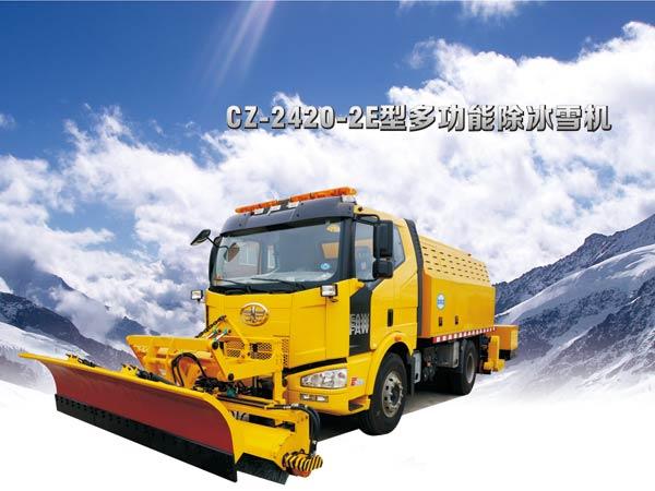 暴风雪CZ-2420-2E多功能除冰雪机