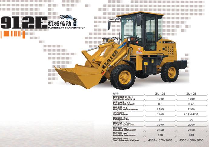 龙兴机械ZL-12E机械传动轮式装载机图片