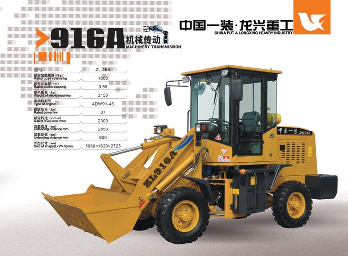 龙兴机械ZL-916A机械传动轮式装载机