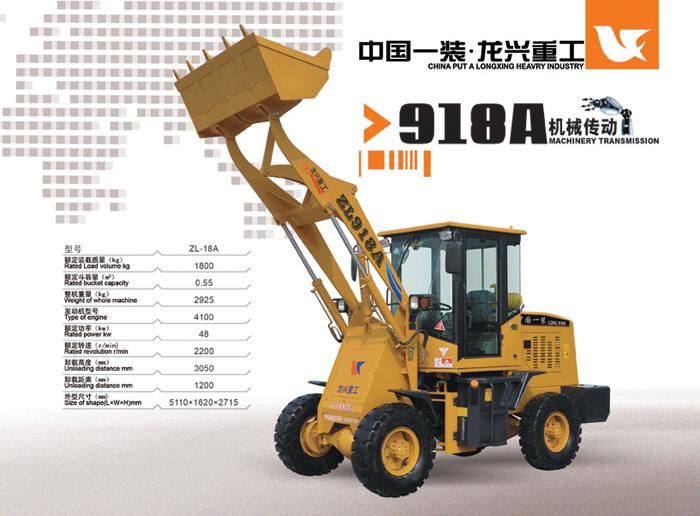 龙兴机械ZL-918A机械传动轮式装载机图片