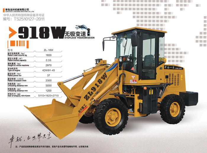 龙兴机械ZL-918W无级变速轮式装载机图片
