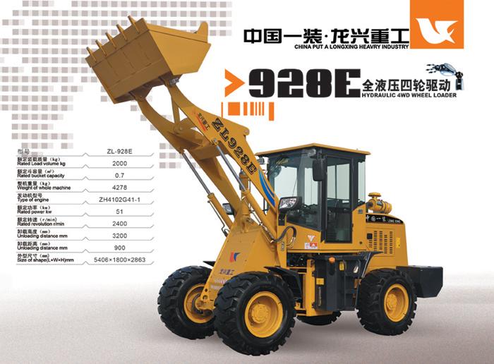 龙兴机械ZL-928E全液压四轮驱动轮式装载机