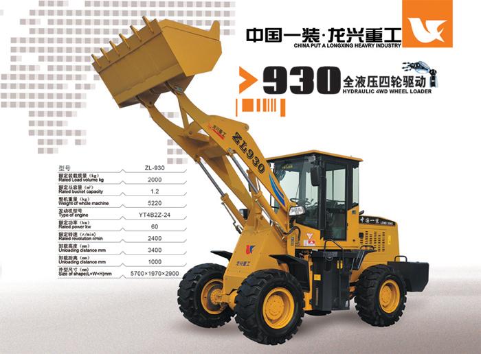 龙兴机械ZL-930全液压四轮驱动轮式装载机