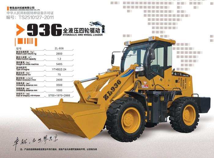 龙兴机械ZL-936全液压四轮驱动轮式装载机