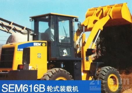 山工SEM616B轮式装载机