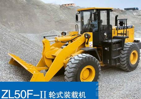 山工ZL50F-II轮式装载机