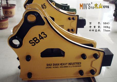 水山(民盛)SB43破碎锤