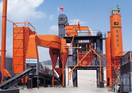 华通动力LJB2000强制间歇式沥青搅拌站