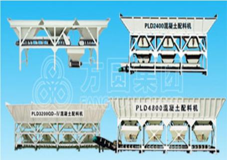 方圆集团PLD系列混凝土配料机