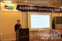 斗山斗山供应商EHS咨询支援启动会议成功举行
