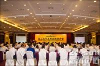 2010年龙工叉车发展战略研讨会在上海召开