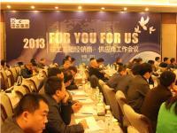 徐工基础2013年经销商·供应商工作会议