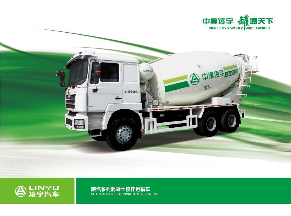 凌宇汽车CLY5254GJBSX2陕汽(6×4)国四12方混凝土搅
