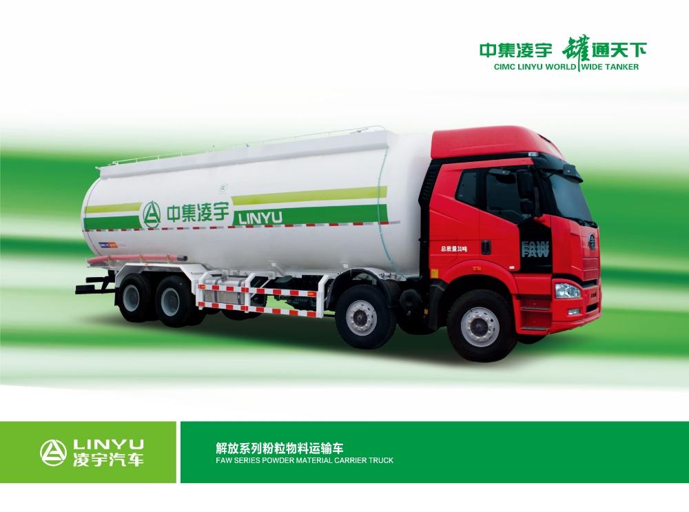 凌宇汽车CLY5310GXHCA解放(8*4)国四下灰粉粒物料运