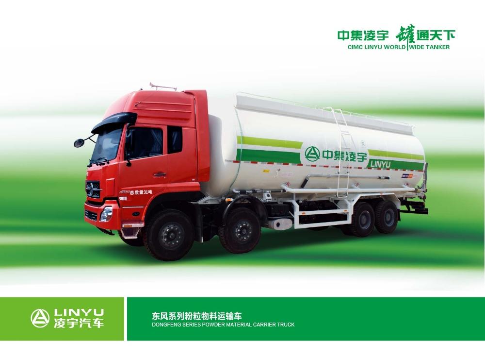 凌宇汽车CLY5311GFLA9东风(8*4)国四粉粒物料运输车