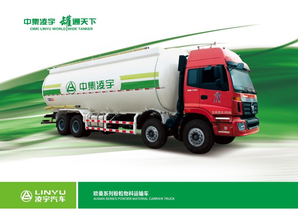 凌宇汽车CLY5313GXHBJ欧曼(8*4)国四下灰粉粒物料运