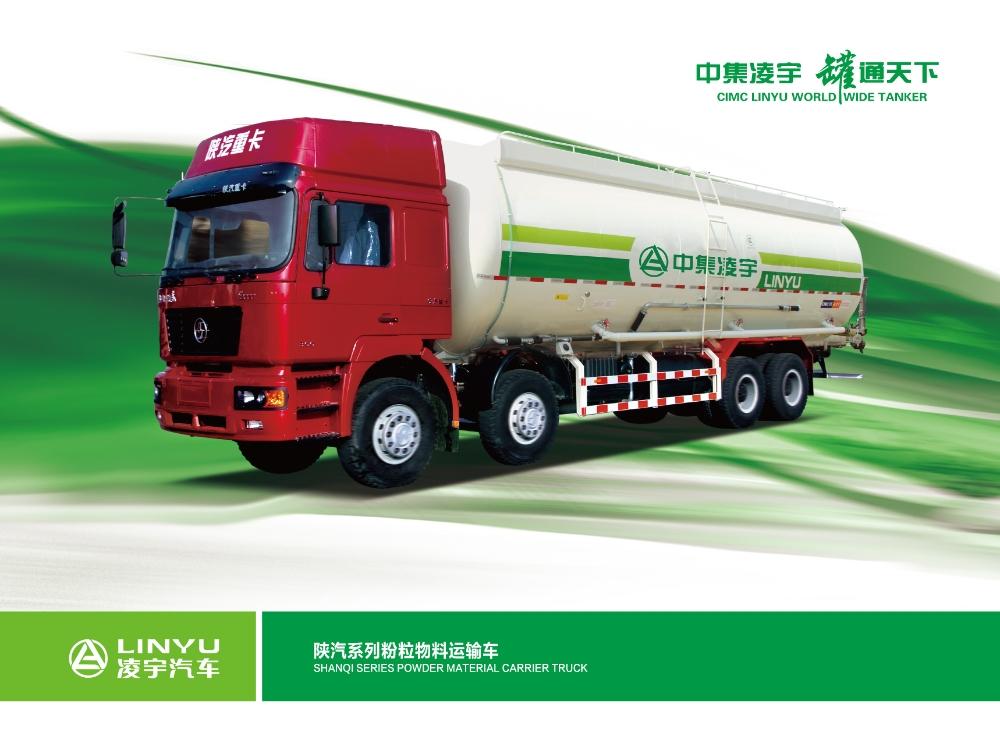 凌宇汽车CLY5316GFLSX陕汽(8*4)国四低密度粉粒物料