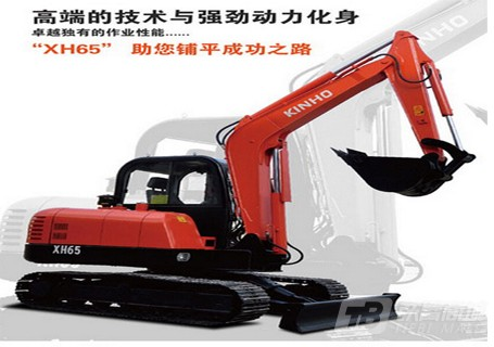 泉州鑫豪XH65挖掘机