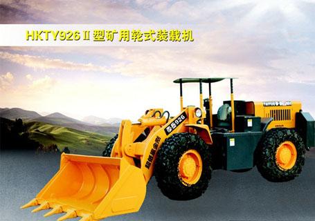 恒康HTY928矿用轮式装载机