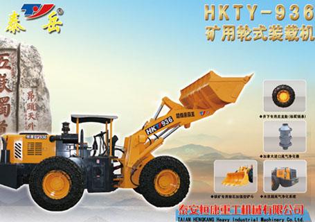 恒康HKTY-936矿用轮式装载机