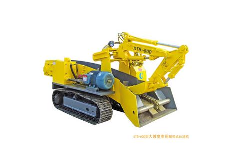 华鑫重工STBHX-80D大坡度专用履带式扒渣机