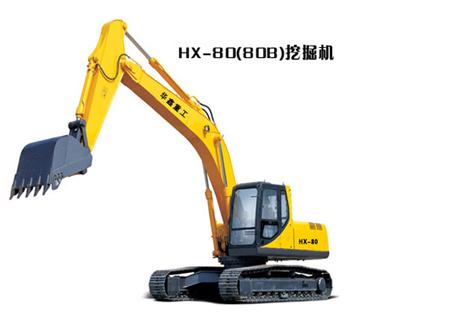 华鑫重工HX-80(80B)挖掘机