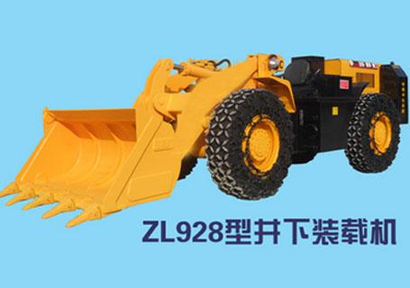 山鼎重工ZL928井下装载机图片