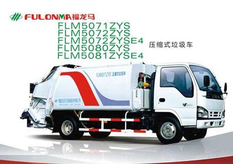 福建龙马FLM5071ZYS/FLM5072ZYS/FLM5072ZYSE4/FLM5080
