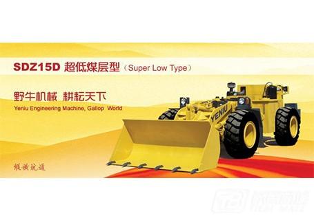 野牛SDZ15D超低煤层型轮式装载机