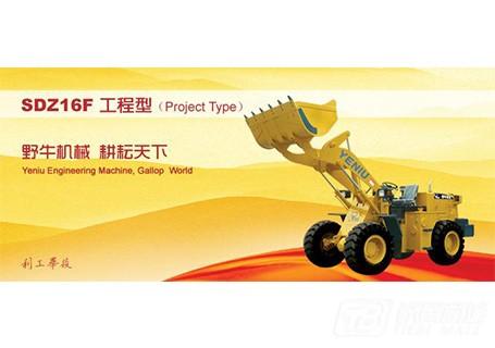 野牛SDZ16F工程型轮式装载机
