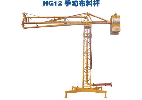 四川建机HG12手动布料杆