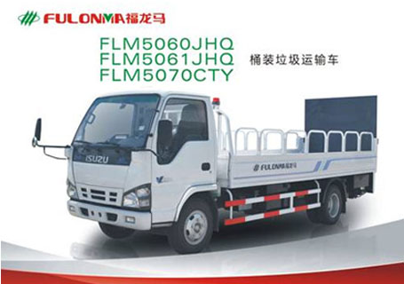 福建龙马FLM5060JHQ、FLM5061JHQ、FLM5070CTY桶装垃圾