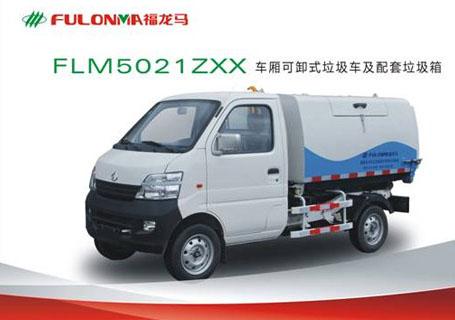 福建龙马FLM5021ZXX车厢可卸式垃圾车垃圾车