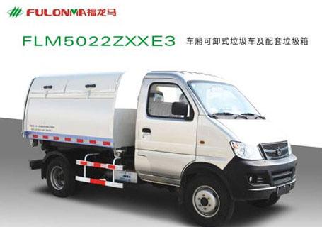 福建龙马FLM5022ZXXE3车厢可卸式垃圾车垃圾车