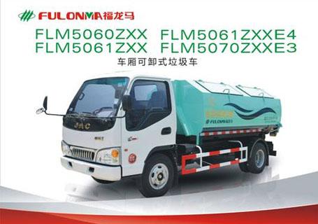 福建龙马FLM5060ZXX、FLM5061ZXX、FLM5061ZXXE4、FLM5