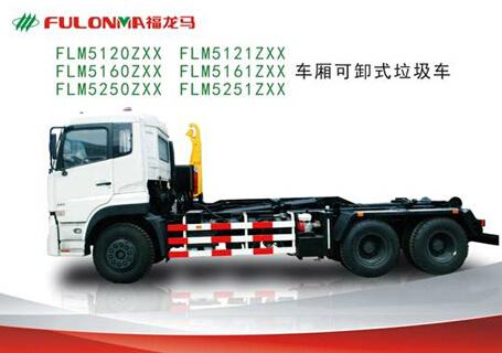 福建龙马FLM5120ZXX、FLM5121ZXX、FLM5160ZXX、FLM516