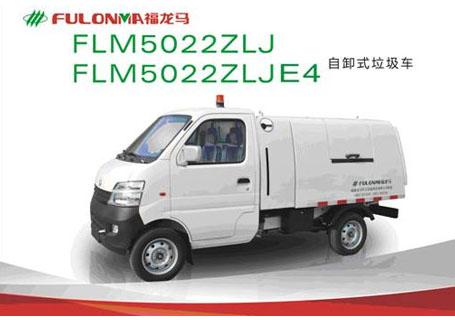 福建龙马FLM5022ZLJ/FLM5022ZLJE4自卸式垃圾车垃圾车