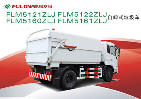 福建龙马FLM5121ZLJ/FLM5122ZLJ/FLM5160ZLJ/FLM5161ZL