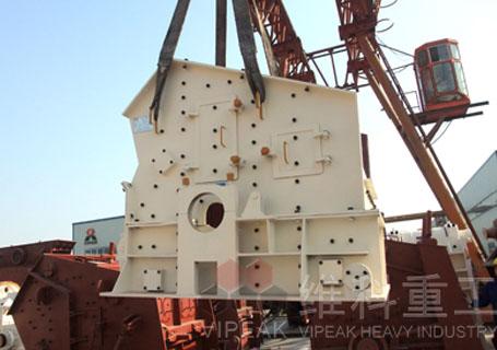 维科重工反击式破碎机