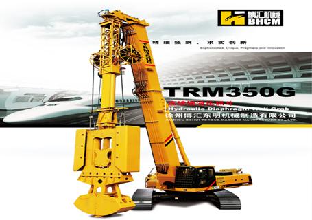 徐州博汇TRM350G旋挖钻机图片