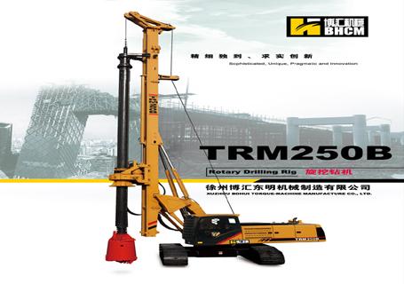 徐州博汇TRM250旋挖钻机